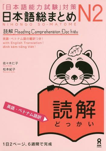JLPT Chile N2 Libro Japonés