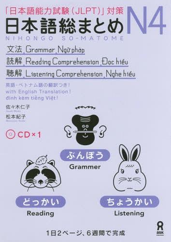 JLPT N4 Chile texto japonés
