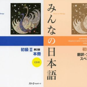 Minna no Nihongo texto japonés Chile