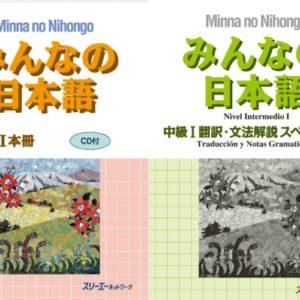 Minna no Nihongo Chukyu Chile Español texto japonés