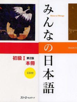 Minna no Nihongo Shokyu Texto japonés Chile Tienda