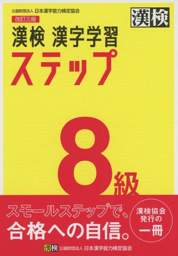 Kanken libro kanji Tienda Chile Japonés JLPTla