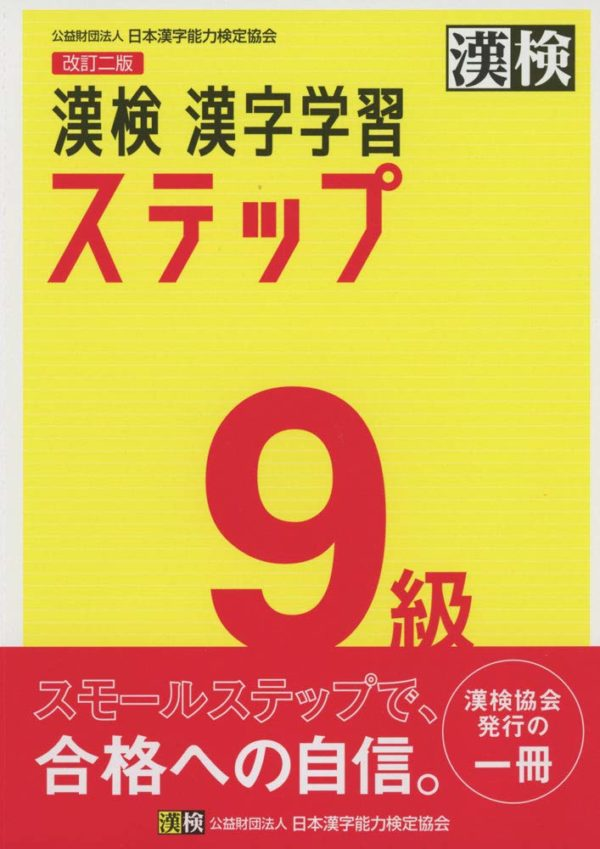 Kanken libro kanji Tienda Chile Japonés JLPT