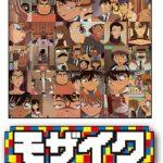 Puzzle Rompecabezas Detective Conan Tienda Figuras Anime Chile Santiago