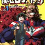 My Hero Academia Boku no Hero Manga Japonés Shueisha Tienda Figuras Anime Chile Santiago