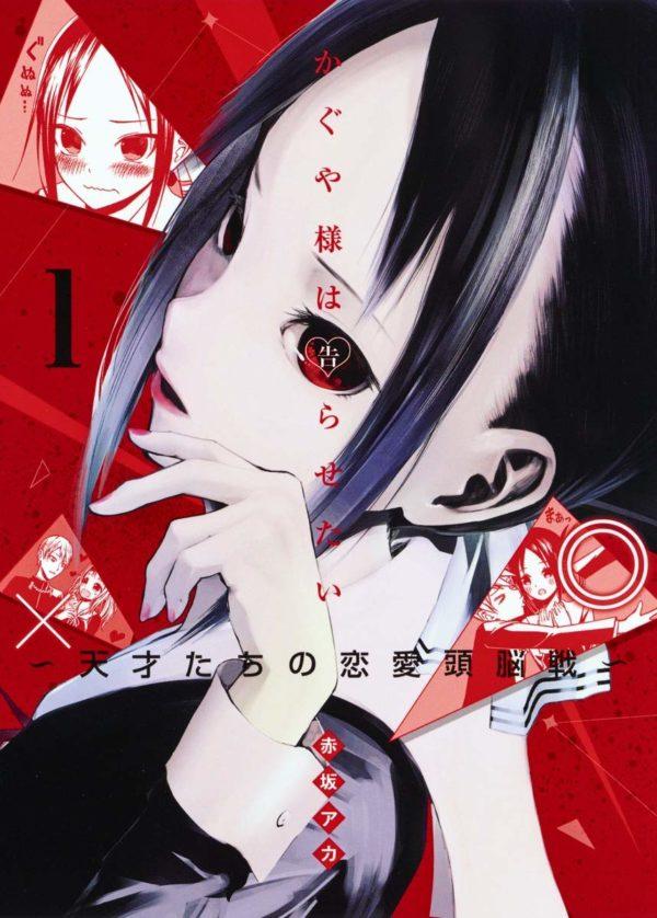 Kaguya-sama Love is War Manga Japonés Shueisha Tienda Figuras Anime Chile Santiago