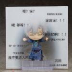 Figura Nendoroid Chile Jian Wang 3 JianXin Shen Tienda Figuras Anime Santiago