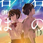 Manga Kimi no Na wa Your Name Japonés Chile Tienda Figuras Anime Santiago