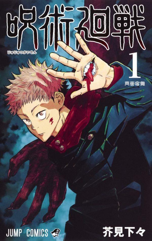 Manga Chile Japonés Jujutsu Kaisen Tienda Figuras Anime Santiago