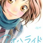 Manga Ao Haru Ride Japonés Chile Tienda Figuras Anime Santiago