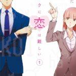 Manga Wotaku ni Koi wa Muzukashii Japonés Chile Tienda Figuras Anime Santiago