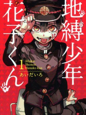 Manga Jibaku Shonen Hanako-kun Japonés Tienda Figuras Anime Chile Santiago