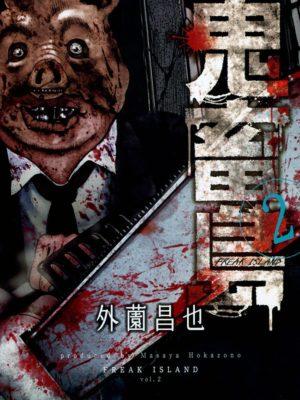 Manga Kichikujima Japonés Tienda Figuras Anime Chile Santiago