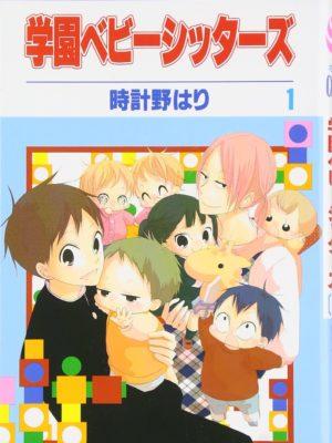Manga Gakuen Babysitters Japonés Chile Tienda Figuras Anime Santiago