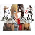 Tienda Manga Chile Attack on Titan Shingeki no Kyojin LOST GIRLS Figuras Anime Santiago