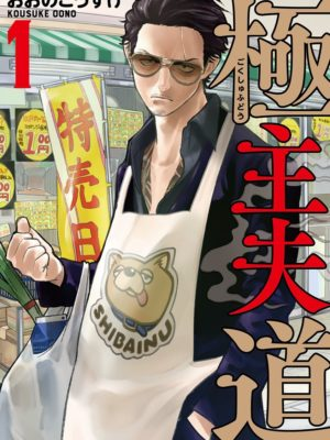 Tienda Manga Chile Gokushufudou Figuras Anime Santiago
