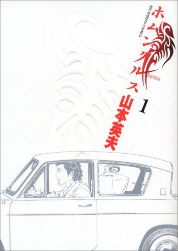 Manga Homonculus Japonés Tienda Figuras Anime Chile Santiago