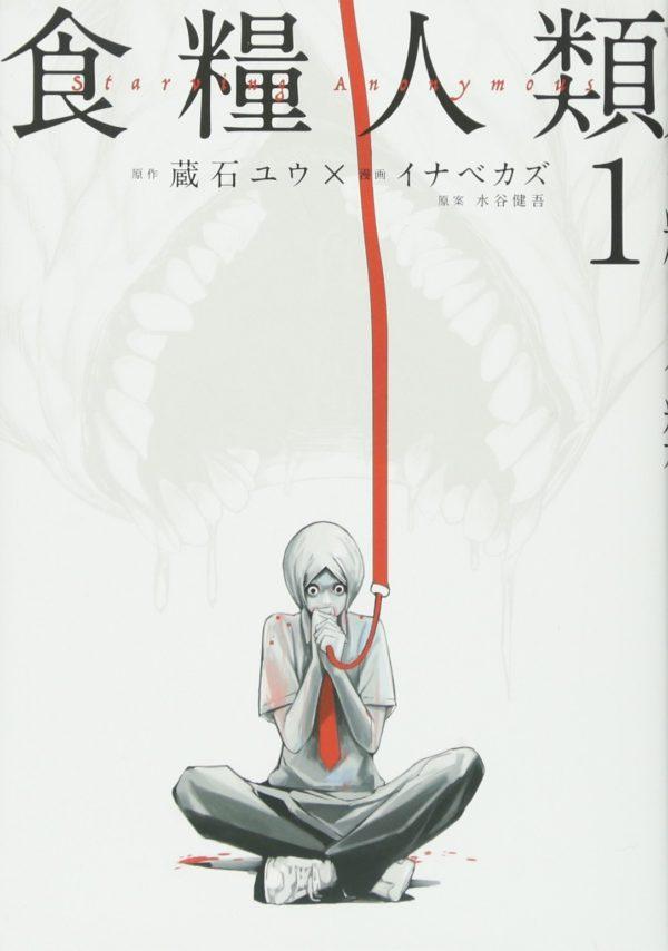 Manga Shokuryou Jinrui Tienda Figuras Anime Chile Santiago