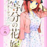 5 Toubun no Hanayome Databook Character Tienda Manga Anime Figuras Chile Santiago