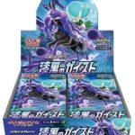Cartas Pokémon Japonés Jet Black Geist Booster Pack Tienda Figuras Anime Chile Santiago TCG