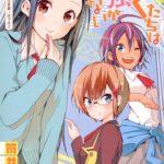 Manga Bokuben Bokutachi wa Benkyou ga Dekinai Tienda Figuras Anime Chile Santiago