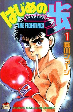 Manga Hajime no Ippo Japonés Tienda Figuras Anime Chile Santiago