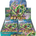 Cartas Pokemon Blue Sky Stream Japonesa Japón Tienda Figuras Anime Chile Santiago TCG