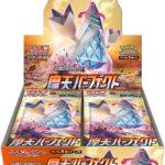 Cartas Pokemon Skyscraping Perfect Japonesa Japón Tienda Figuras Anime Chile Santiago TCG