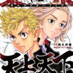 Tokyo Revengers Character Book Tienda Figuras Anime Manga Chile Santiago